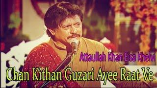 Attaullah Eisa Khelvi - Chan Kithan Guzari Ayee Raat Ve