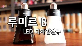 독특한 모양의 LUMIR 루미르B 디자인 LED전구 리…