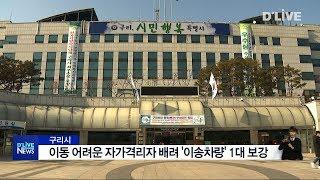 자가격기자 배려 '이송차량 보강'(서울경…