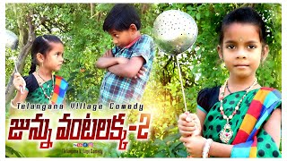 జున్ను వంటలక్క- 2 // vantalakka- 2 // junnu videos // junnu comedy // ultimate village comedy // TVC