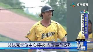 03/20 艾銳克卡位中心棒次 內野競爭激烈 thumbnail