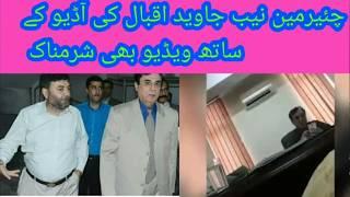 Chairman NAB javed iqbal video scandal
