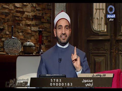 برنامج المسلمون يتساءلون الرد بفتاوي على المشاهدين HD