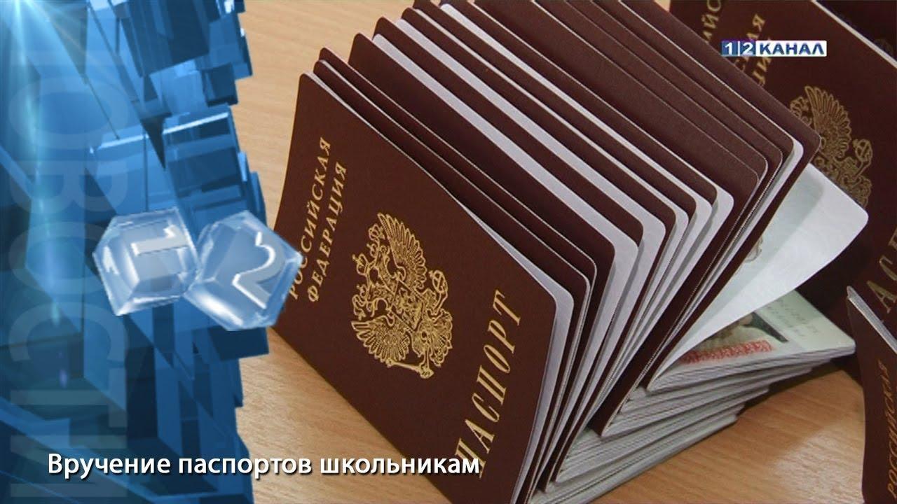 Открытка с получением паспорта рф, поводу