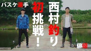 西村文男が俳優の松田悟志さんとバス釣りに挑戦! 二人の出会いはあるバ...