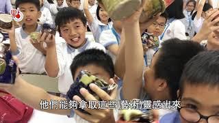 Publication Date: 2020-08-25 | Video Title: 用藝術妝點校園  香港深水埗這所小學你鍾意嗎?