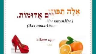 Урок № 32  Какой это цвет название цвета в иврите