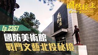 《國防線上—國防美術館》戰鬥文藝北投秘境