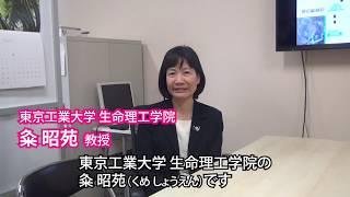 東京工業大学 粂昭苑先生からのメッセージ thumbnail