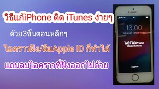 iPhone stuck in iTunes. Fix. See how to fix iTunes lock. If the ID is buried, forgot Apple ID.