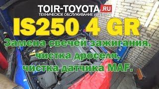 Lexus Is250/4gr/Замена Свечей/Чистка Дроселя/Чистка Датчика Maf.