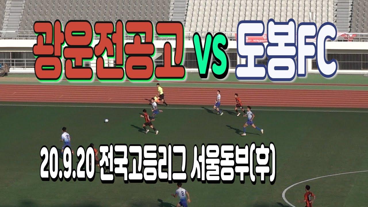 """200920 광운전공고 VS 도봉FC U-18 전국고등축구리그 서울동부(후) """"Korean U-18 football league"""""""