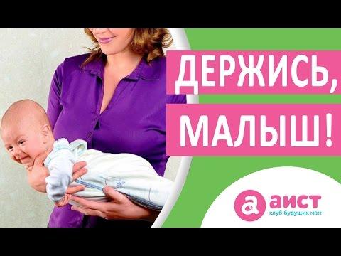 Как правильно держать ребенка на руках и столбиком