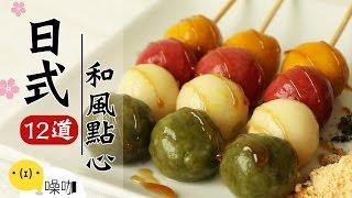 12道日式和風點心!【做吧!噪咖】Best12 Japanese Cuisine.