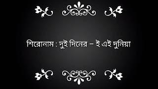 দুই দিনের – ই এই দুনিয়ায় (Dui Diner Ei Dunia)   Bangla New Sad Song 2018.