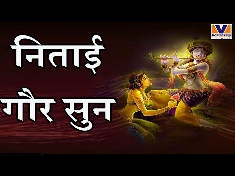 निताई गौर सुन__Nitaai Gor Sun || Radha Naam Dhun || Bhaiya Kishan Das (Sirsa wale) || Vipul Music