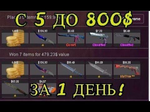 С 5 ДО 800$ ЗА 1 ДЕНЬ!!! КАК? (НЕ КЛИКБЕЙТ) C 300 ДО 48000 рублей!из YouTube · Длительность: 3 мин55 с