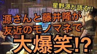 星野源がラジオで語る‼  源さんと藤井隆が友近のモノマネで大爆笑⁉  フ...