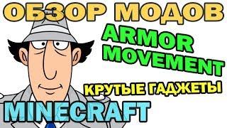 ч.154 - Крутые гаджеты (Armor Movement) - Обзор мода для Minecraft