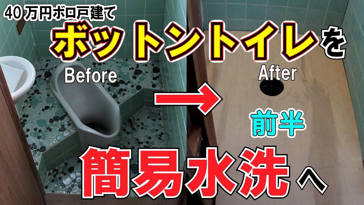 水洗 汲み取り 簡易 トイレ