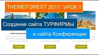 Уроки по Themeforest 2017. Создание сайта-конференции и турфирмы на Bridge Theme