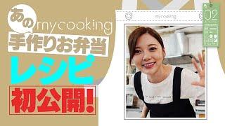 【手料理】白石麻衣、手作りお弁当レシピ初公開!【my cooking】#2