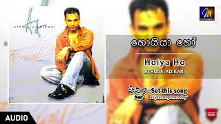 Hoiya Ho | Athula Adikari | Official Music Audio | MEntertainments Thumbnail