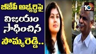 Congress Sowmya Reddy Wins In Karnataka Jayanagar By Elections | 10TV