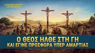 «Αυτός που κυριαρχεί επί των πάντων» κλιπ 10 - Ο Θεός ήλθε στη γη και έγινε προσφορά υπέρ αμαρτίας