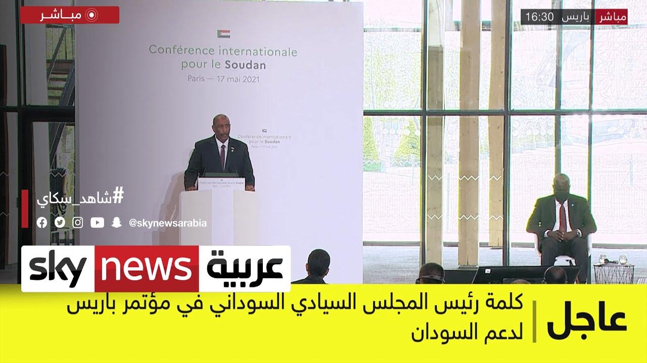 عاجل | كلمة رئيس المجلس السيادي السوداني عبد الفتاح البرهان في مؤتمر باريس لدعم السودان#  - نشر قبل 3 ساعة