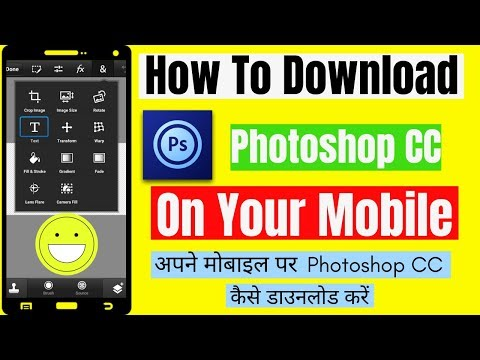 | How To Download And Install Photoshop For Android | 100% Free | In Hindi (2020)