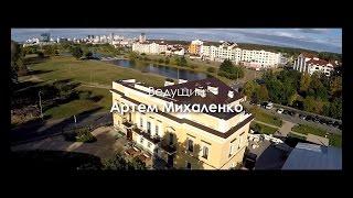 Ведущий Артем Михаленко(+375297840103 art-mikhalenko@yandex.ru., 2015-11-11T17:43:03.000Z)