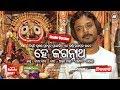 He Jagannath - Titan Das, Arun Mantri, Sanjay - New Odia Jagannatha Bhajan - CineCritics Mp3