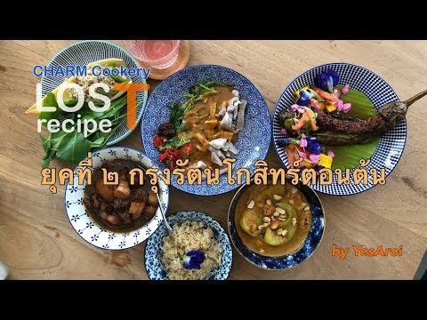 ชิม!! อาหารไทย ยุค รัตนโกสินทร์ ตอนต้น