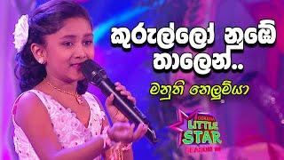 Kurullo Nube Thalen | Manuthi Nelumya - Derana Little Star 10 Grand Finale Thumbnail