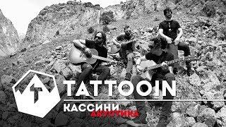 Смотреть клип Tattooin - Кассини