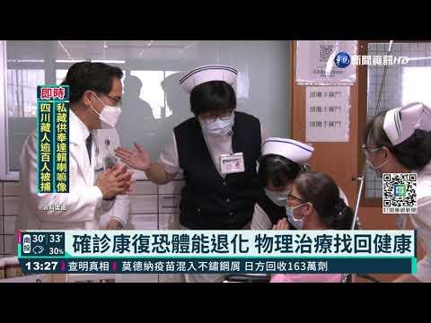 確診康復恐體能退化 物理治療找回健康|華視新聞 20210902