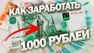 Как заработать по 1000 рублей в день в 2020 году  // заработок в интернете