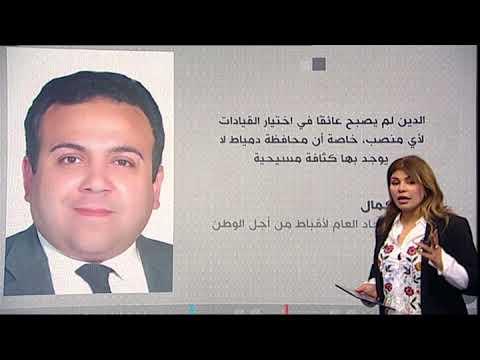 #بي_بي_سي_ترندينغ | ردود فعل متباينة حول تعيين #منال_ عوض_ميخائيل أول سيدة مسيحية كمحافظ في #مصر