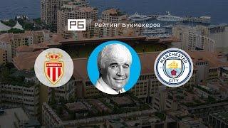 Прогноз Евгения Ловчева: «Монако» — «Манчестер Сити»