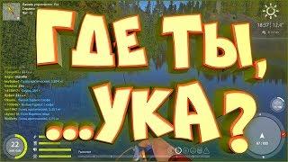 Озеро Куори • Русска рыбалка 4 • Фейлы, приколы