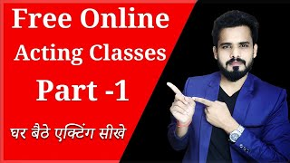 Free Online Acting Classes Part-1| घर बैठे  एक्टिंग सीखे | Acting Tips Hindi |Acting Tutorial |9Ras