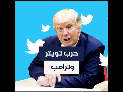 حرب تويتر وترامب  - نشر قبل 24 ساعة