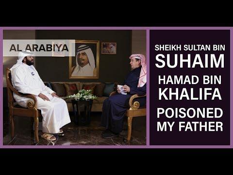 Sheikh Sultan bin Suhaim: Hamad bin Khalifa poisoned my father