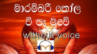 Marambari Karaoke (without voice) මාරම්බරී