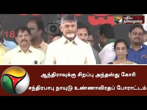 Andhra special status: Chandrababu Naidu undertakes one-day hunger strike on April 20 | #Andhra
