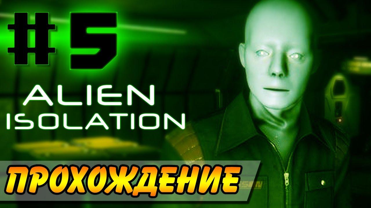 Alien: Isolation Прохождение #5 БЕГАЕМ ОТ АНДРОИДОВ! - YouTube