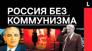 РОССИЯ БЕЗ КОММУНИЗМА | Ельцин против КПСС, Россия без идеи и пропавшее золото партии