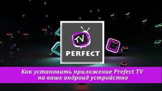 Установка андроид тв приложения Perfect TV