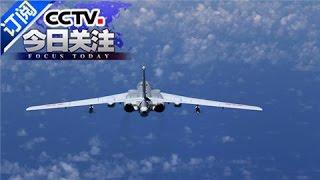 今日关注 20170110 中国8架军机现身日本海 日本战机 全国出动   cctv 4